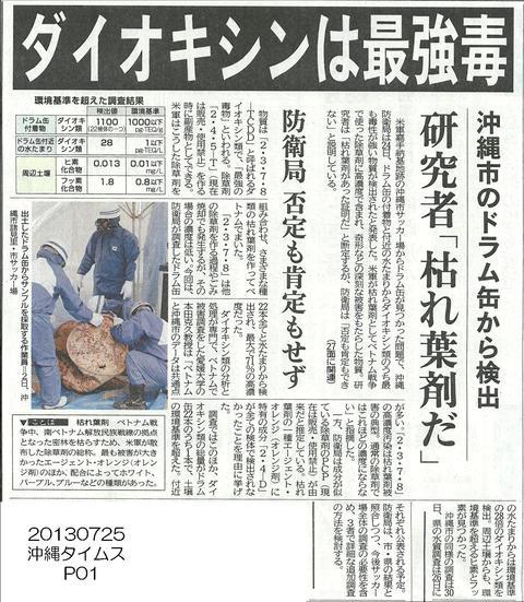 20130725s沖縄タイムスsP01sドラム缶sダイオキシンは最強毒s研究者枯葉剤だ