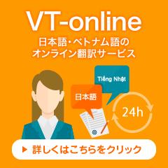 ベトナム語のオンライン翻訳サービスVT-online